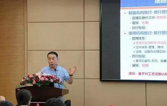 北京市卫生健康委举办常用干细胞制剂质量放行检测项目和方法培训班