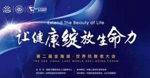 李非博士受邀参加2018第二届金海湖·世界抗衰老大会