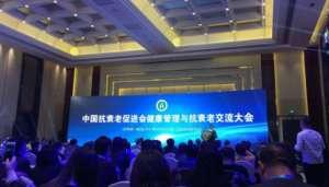 2018中国抗衰老交流大会在北京举行
