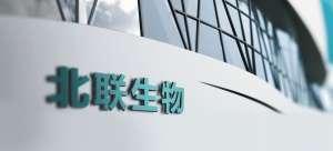 北京301医院携手北联生物共建干细胞实验室,为肿瘤患者带来福音